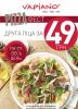 Вторая пицца за 49 грн!