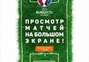 Все матчи EURO - 2016 в прямой трансляции в APELSIN MAGIC CAFE