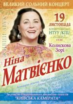 Нина Матвиенко в КПИ