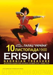 Эрисиони / Erisioni в Киеве