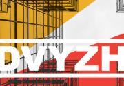 Андеграунд на Крыше: причины посетить фестиваль урбан культуры DVYZH