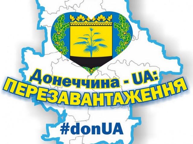 С 14 по 16 июня столица будет знакомиться с культурой украинского Донбасса