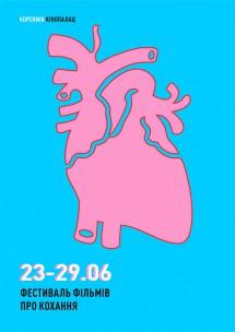 Любовь, сбивающая с ног (Фестиваль фильмов про любовь)