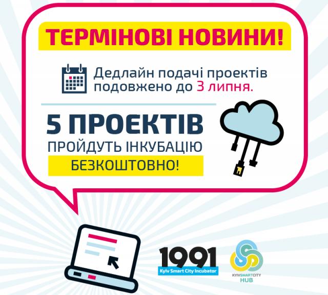 Победители будут внедрять технологии умного города в Киеве