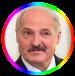 Лукашенко А.Г., Президент Республики Беларусь