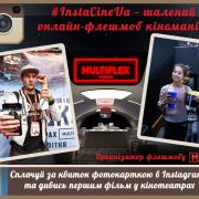 Украинские пользователи Instagram смогут оплачивать фотографиями билеты в кино