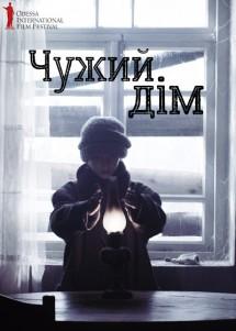 Чужой дом / ОМКФ