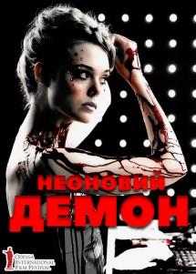 Неоновый демон / ОМКФ
