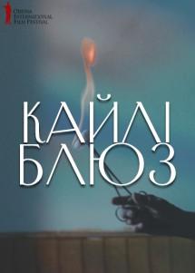 Кайли Блюз / ОМКФ