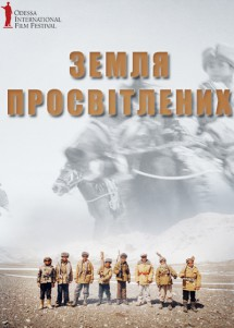 Земля просветленных / ОМКФ