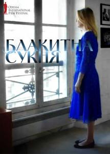 Голубое платье / ОМКФ