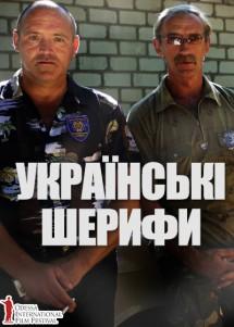 Украинские шерифы / ОМКФ