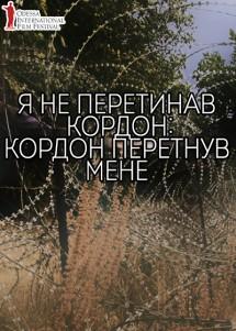 Я не пересекал границу: граница пересекла меня / ОМКФ