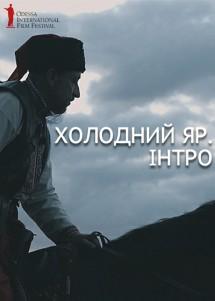 Холодный Яр. Интро / ОМКФ