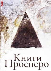 Книги Просперо / ОМКФ