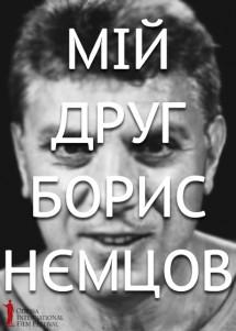 Мой друг Борис Немцов / ОМКФ