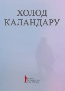 Холод Каландара / ОМКФ