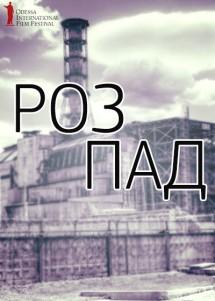 Распад / ОМКФ