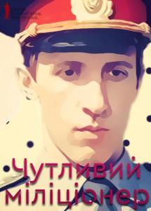 Чувствительный милиционер / ОМКФ