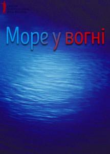 Море в огне / ОМКФ