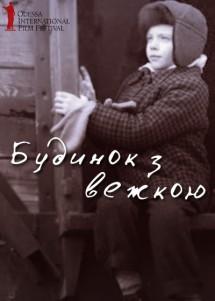 Дом с башенкой / ОМКФ