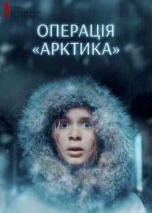 Операция «Арктика» / ОМКФ