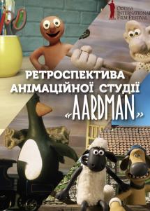 Ретроспектива анимационной студии «Aardman» / ОМКФ