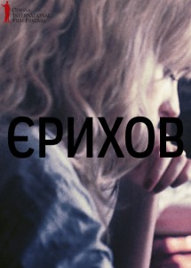 Ерихов / ОМКФ