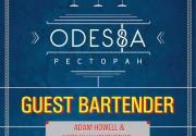 Guest Bartender в ресторане ODESSA