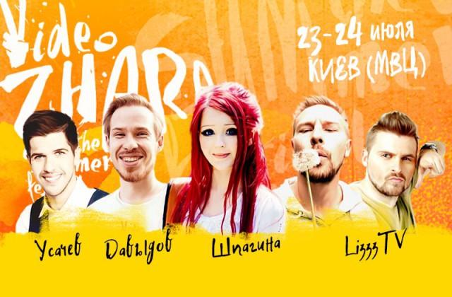 «ВидеоЖара» – уникальное событие для Украины
