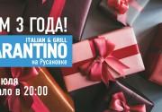 3 года TARANTINO italian&grill на Русановке