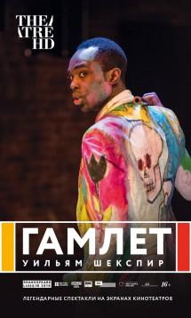 RSC: Гамлет (Британский театр в кино)