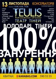 Театр Теней Teulis в Киеве