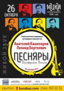 """Концерт группы """"Песняры"""""""
