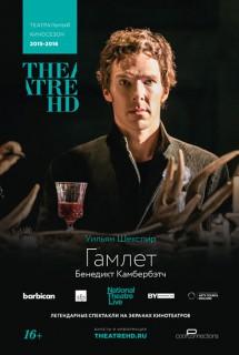 Гамлет. Камбербэтч (Британский театр в кино)