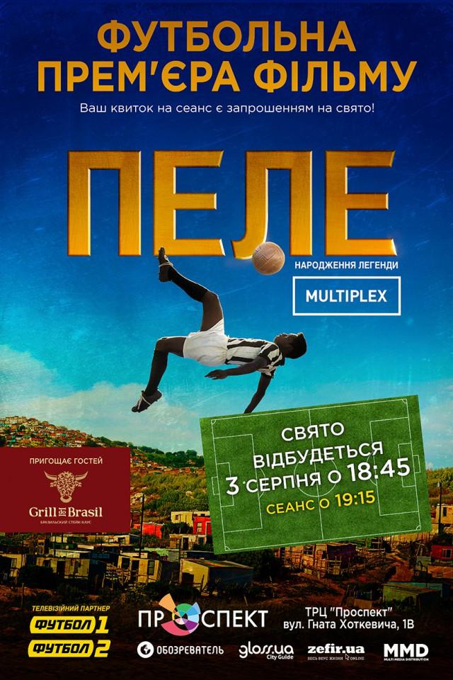 Пеле: рождение легенды / pelé: birth of a legend (2016) скачать.