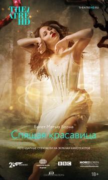 Мэтью Борн: Спящая красавица (Опера и балет в кино)