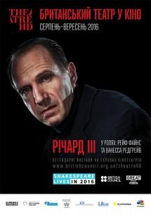 Ричард ІІІ (Британский театр в кино)