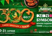 У Львові відбудеться музично-гастрономічний фестиваль під відкритим небом «300ФЕСТ»