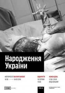 Рождение Украины
