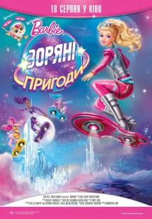 Barbie: Звездные приключения