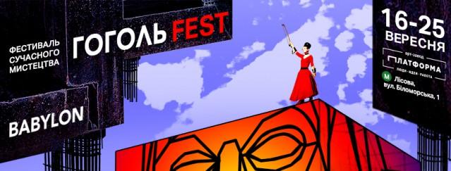 Программа фестиваля охватит более 10 направлений