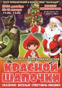 Новые новогодние приключения Красной Шапочки