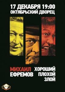 Михаил Ефремов. Хороший, Плохой, Злой