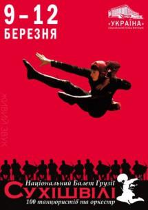 """Национальный балет Грузии """"Сухишвили"""""""