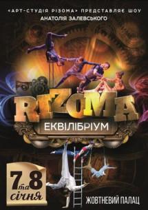 Шоу А. Залевського Rizoma «Еквілібріум»