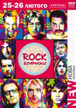 РОК-Симфония / Rock Symphony