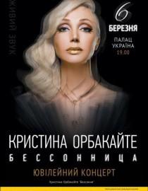Кристина Орбакайте в Киеве