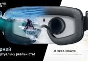 Виртуальная реальность на расстоянии вытянутой руки