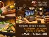 """Современный грузинский ресторан """"Хмели-Сунели"""" разыгрывает ужин со звездой"""